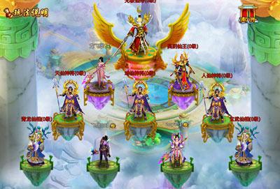 有仙_仙帝争霸中共有仙帝,仙王,仙将,仙相四种共10个仙职.